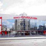 В Днепре закрыли «Правда-кино»