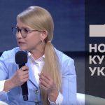 «Новий Курс» Тимошенко змінив формат політики