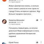 Аудиогид по Днепру: проверяем приложение «Wayme» на себе, — ФОТО, ВИДЕО
