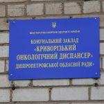 На Днепропетровщине в онкодиспансере появилось новое оборудование европейского образца, — ФОТО