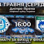 Днепр-Волчанск: когда и где состоится матч Кубка Украины