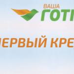 Получить кредит онлайн на карточку Украина может на выгодных условия