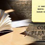 Совет редакции 056: 12 книг разных жанров, которые запали нам в душу