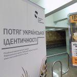 В Днепре вагоны метро превратили в музей исторической памяти: как это выглядит, — ФОТО