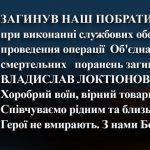 В зоне ООС погиб боец из Днепра