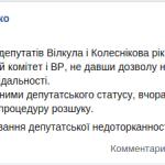 Бывшего Днепропетровского губернатора Вилкула объявили в розыск