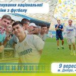 В Днепре пройдет открытая тренировка сборной Украины по футболу