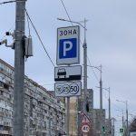 В Днепре парковка возле парка на Солнечном станет платной, — ФОТО, ВИДЕО