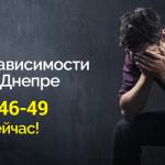 НРЦ «Снайпер»: Качественное лечение наркозависимости в Днепре и Днепропетровской обл.