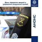 В управлении патрульной полиции Днепра завтра День открытых дверей