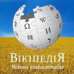 Cамые популярные статьи украинской Википедии за 2019 год
