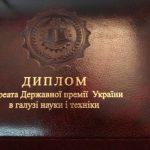 Двое ученых из Днепропетровщины получили Государственные премии от Президента Украины, — ФОТО