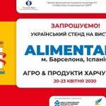 Предпринимателей из Днепропетровщины приглашают поучаствовать в международной выставке в Испании