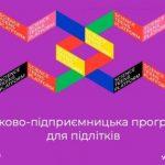 Школьники из Днепропетровщины могут бесплатно поучаствовать в научно-предпринимательской программе