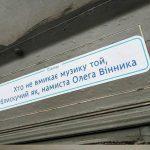 В электротранспорте Днепра появились таблички со смешными надписями, — ФОТО