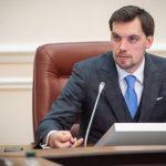 Гончарук оголосив 2020-й роком «великого будівництва»