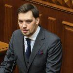 Гончарук анонсував перегляд держбюджету-2020