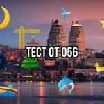 Днепр в Emoji: угадайте достопримечательности Днепра по смайликам, — ТЕСТ