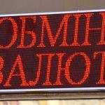 Курс гривні до долара залишається стабільним