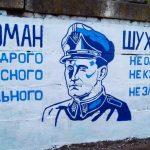 У Дніпрі невідомі зіпсували графіті з портретом Романа Шухевича