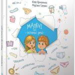 Днепрянам на заметку: 7 книг с ответами на самые родительские вопросы