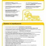 Как будут работать детские лагеря Днепра и Украины, — ИНФОГРАФИКА