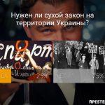 Сухой закон в Украине: результаты опроса днепрян