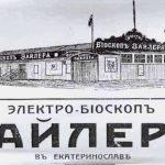 Здание, где сейчас Старгород: история старейшего кинотеатра Днепра «Родина», — ФОТО