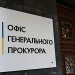 ОГП повідомив про затримання підозрюваного у диверсії на замовлення ФСБ Росії