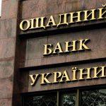 НБУ погодив кандидатуру Наумова на посаду голови правління «Ощадбанку»