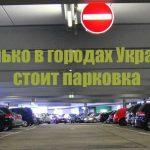 Парковки в Днепре и других городах: где дешевле