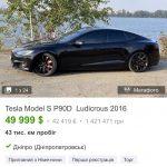 Самые необычные авто, которые продаются в Днепре