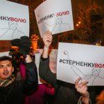 «Стерненку волю»: акція під Офісом президента у Києві (фоторепортаж)