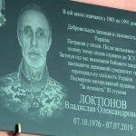 У Дніпрі відкрили меморіальну дошку загиблому на Донбасі військовому Владиславу Локтіонову, який майже 2 роки був у полоні