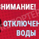 Где в Запорожье завтра, 1 июля, отключают водоснабжение АДРЕСА