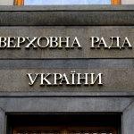 Парламент підтримав у першому читанні підвищення прожиткового мінімуму