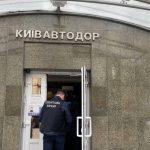 Прокуратура і ДФС проводять обшуки в офісі «Київавтодору»