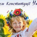 Dura lex sed lex… В Украине отмечают День Конституции