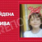 «Мама обижает…»: в Днепре разыскали пропавшую 13-летнюю Эвелину