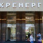 «Укренерго» спростувало заяву депутата про «аварійну допомогу з Росії і Білорусі»