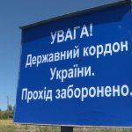 Невідомі напали на прикордонників на кордоні з Росією – Держприкордонслужба