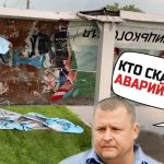 В Днепре рухнул аварийный билборд компании «Био Форс», принадлежащей компаньону Филатова