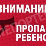 В Павлоградском районе пропал 15-летний парень