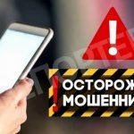 На Днепропетровщине мошенник «наторговал» на полмиллиона