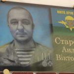 В Марганце ул. Московскую переименовали в честь киборга