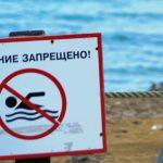 На Днепропетровщине часть пляжей угрожает здоровью горожан
