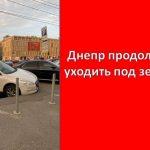 В Днепре автомобиль снова провалился под землю