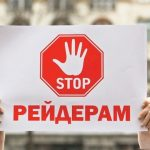 #ПРИЛЕТЕЛО: рейдерский захват и монополизация рекламного бизнеса в Днепре