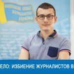 Комментарий главы НСЖУ Сергея Томиленко относительно избиения журналистов в Днепре (видео)
