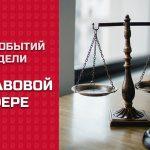 ТОП правовых событий за неделю:  26.07.2021 – 30.07.2021